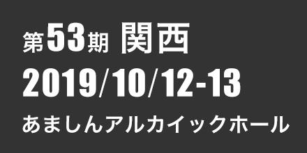 第53期関西 2019年9月21日~9月22日 名古屋公会堂