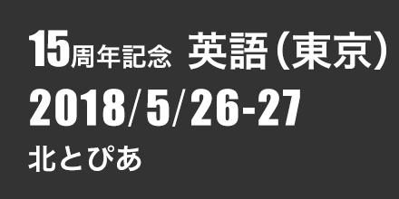15周年記念英語(東京) 2018年5月27日・28日 北とぴあ
