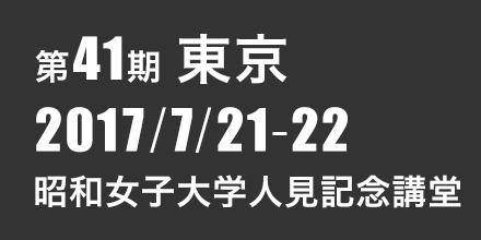 第41期 東京 2017年7月21日〜7月22日 昭和女子大学人見記念講堂