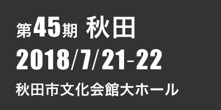 第45期秋田 2018年7月21日~7月22日 新潟県民会館