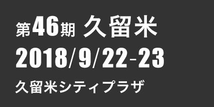 第46期久留米 2018年9月22日~9月23日 久留米シティプラザ