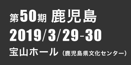 第50期浜松 2019年3月29日~3月30日 宝山ホール