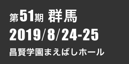 第51期群馬 2019年8月24日~8月25日 昌賢学園まえばしホール