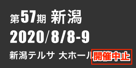 新潟 2020年8月8日〜9日 新潟テルサ
