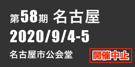 名古屋 2020年9月4日〜5日 名古屋市公会堂