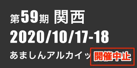 関西 2020年10月17日〜18日 あましんアルカイックホール
