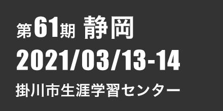 静岡 2021年3月13日〜14日 掛川市生涯学習センター